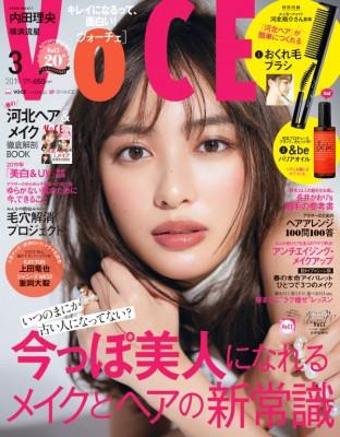【雑誌】 VOCE編集部 / VOCE (ヴォーチェ) 2019年...