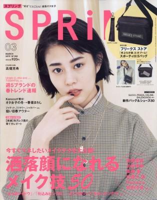 【雑誌】 SPRiNG編集部 / SPRiNG (スプリング) 20...