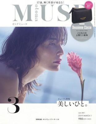 【雑誌】 otona MUSE編集部 / otona MUSE (オトナ...