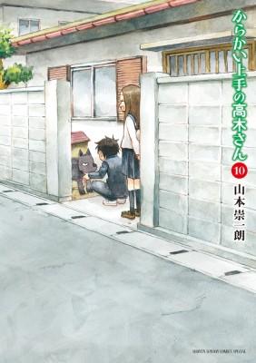【コミック】 山本崇一朗 / からかい上手の高木さ...