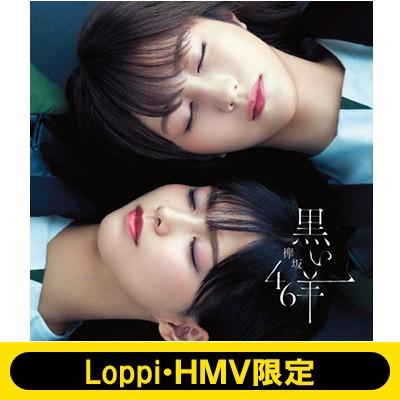 【CD Maxi】 欅坂46 / 《Loppi・HMV限定 生写真3...