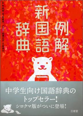 【辞書・辞典】 林四郎 / 例解新国語辞典 シロク...