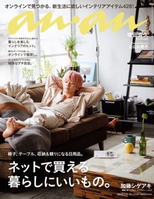 【雑誌】 an・an編集部 / an・an (アン・アン) 20...