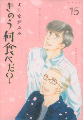 【コミック】 よしながふみ ヨシナガフミ / きの...