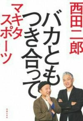 【単行本】 西田二郎 / バカともつき合って
