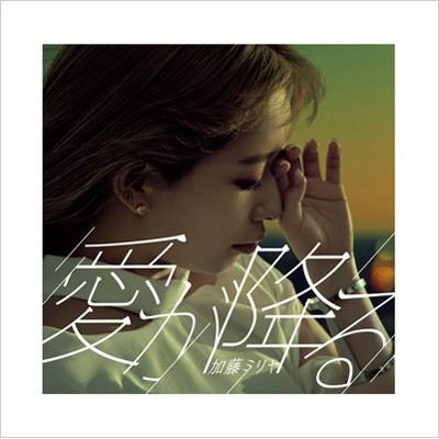 【CD Maxi】初回限定盤 加藤ミリヤ / 愛が降る 【...