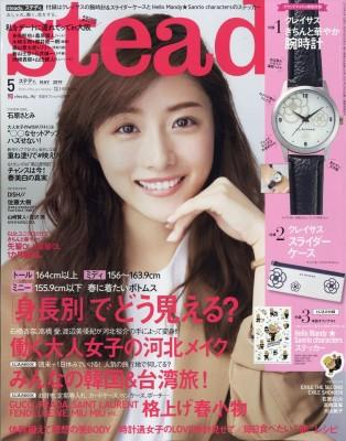【雑誌】 steady編集部 / steady. (ステディ) 201...