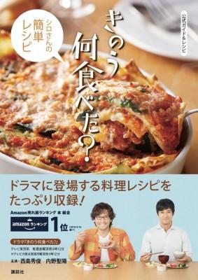 【単行本】 講談社 / 公式ガイド  &  レシピ きの...