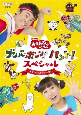【DVD】 NHK「おかあさんといっしょ」ブンバ・ボ...