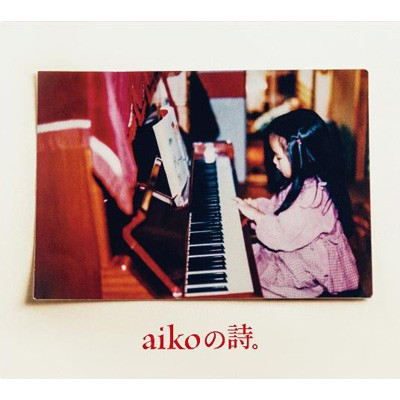 【CD】初回限定盤 aiko アイコ / aikoの詩。 【初...