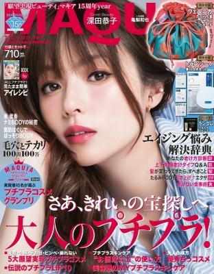 【雑誌】 MAQUIA編集部 / MAQUIA (マキア) 2019年...