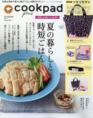 【雑誌】 cookpad plus編集部 / Cookpad Plus (ク...