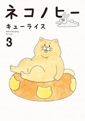 【単行本】 キューライス / ネコノヒー 3