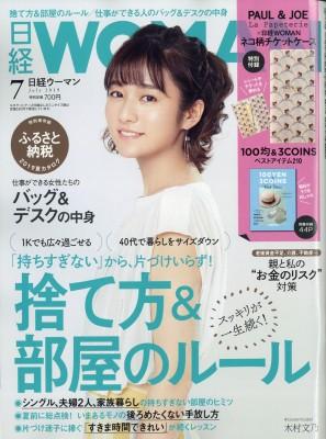 【雑誌】 日経WOMAN編集部 / 日経 WOMAN (ウーマ...