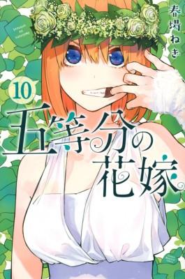 【コミック】 春場ねぎ / 五等分の花嫁 10 週刊少...