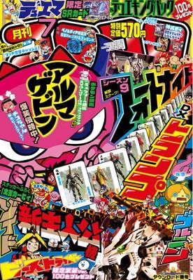 【雑誌】 コロコロコミック編集部 / 月刊コロコロ...