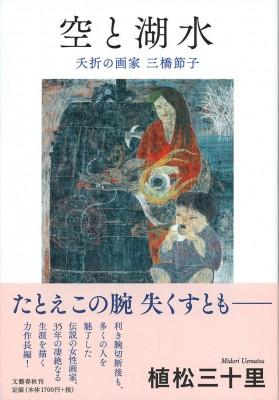 【単行本】 植松三十里 / 空と湖水 夭折の画家 ...