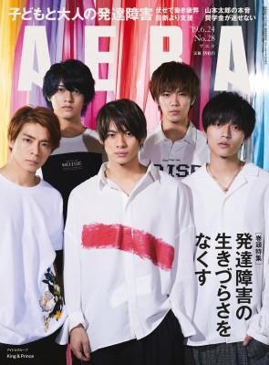 【雑誌】 AERA編集部 / AERA (アエラ) 2019年 6月...