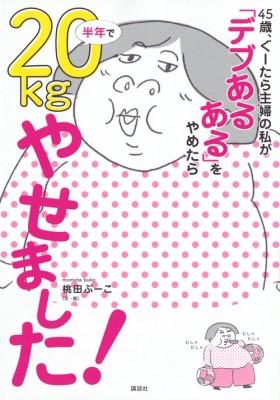 【単行本】 桃田ぶーこ / 45歳、ぐーたら主婦の私...