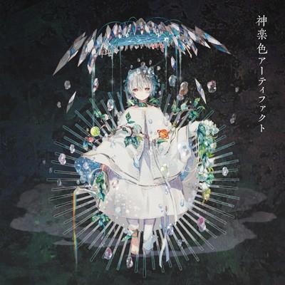 【CD国内】初回限定盤 まふまふ / 神楽色アーティ...