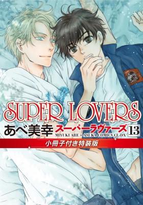 【単行本】 あべ美幸 / SUPER LOVERS 13 小冊子付...