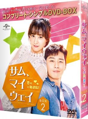【DVD】 サム、マイウェイ 恋の一発逆転 BOX2<コ...