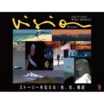 【単行本】 ハンス・P・バッハー / Vision ヴィジ...