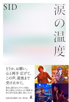 【単行本】 Sid シド / 涙の温度