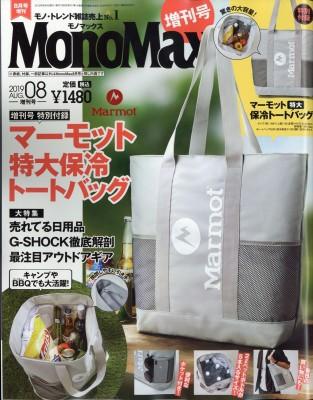 【雑誌】 MonoMax編集部 / 付録違い版 Mono Max (...