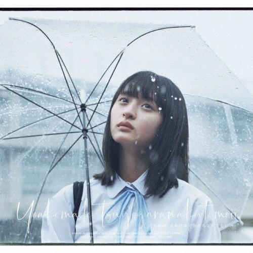 夜明けまで強がらなくてもいい(TYPE-A)【CD+Blu-r...