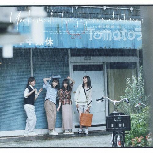 夜明けまで強がらなくてもいい(TYPE-D)【CD+Blu-r...