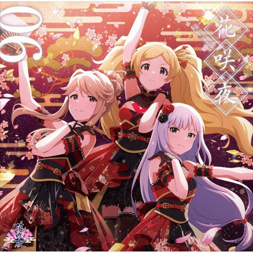 THE IDOLM@STER MILLION THE@TER WAVE 06 花咲夜[...