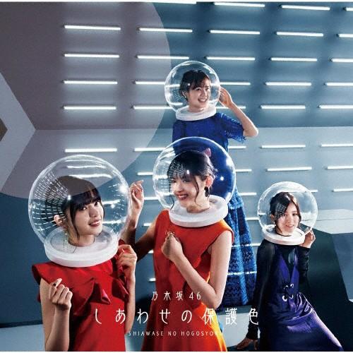 しあわせの保護色(TYPE-B)/乃木坂46[CD+Blu-ray]...