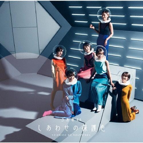 しあわせの保護色(TYPE-C)/乃木坂46[CD+Blu-ray]...