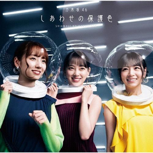 しあわせの保護色(TYPE-D)/乃木坂46[CD+Blu-ray]...