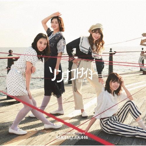 ソンナコトナイヨ【TYPE-B】(Blu-ray付)/日向坂46...