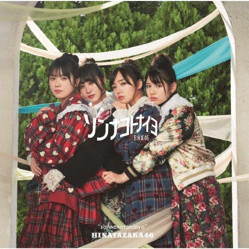 ソンナコトナイヨ【TYPE-C】(Blu-ray付)/日向坂46...