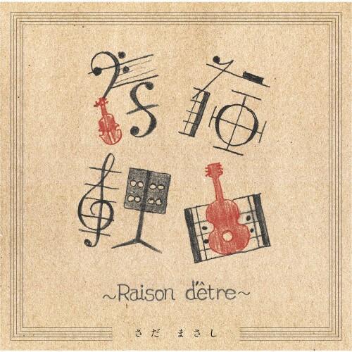 存在理由〜Raison d'etre〜/さだまさし[CD]【返品...