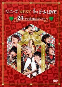 ジャニーズWEST 1stドーム LIVE 24から感謝届けま...