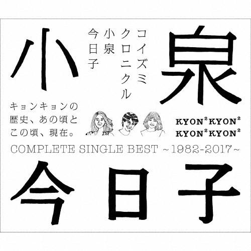 [枚数限定]コイズミクロニクル〜コンプリートシン...
