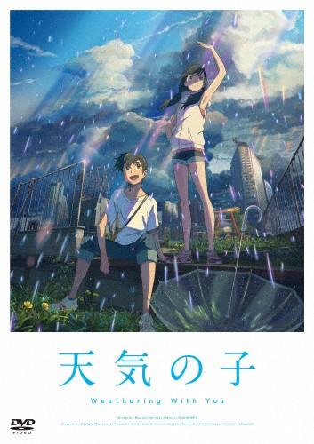 [枚数限定]「天気の子」 DVD スタンダード・エデ...
