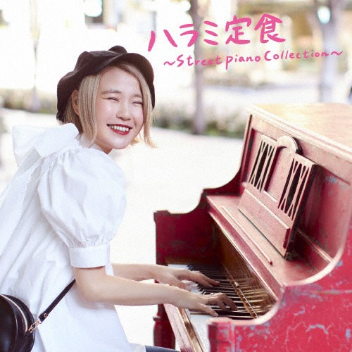 ハラミ定食〜Streetpiano Collection〜(DVD付)/ハ...