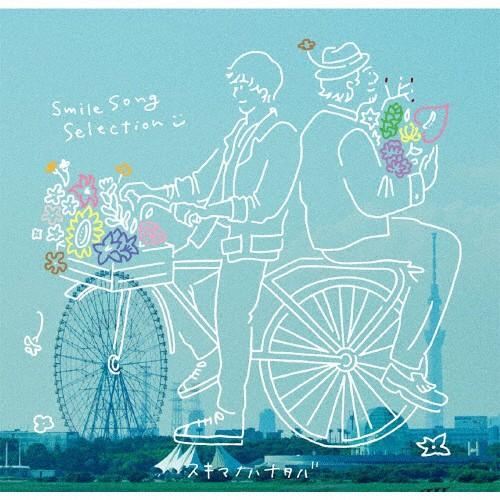 [枚数限定][限定盤]スキマノハナタバ 〜Smile Son...