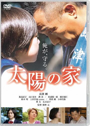 太陽の家/長渕剛[DVD]【返品種別A】