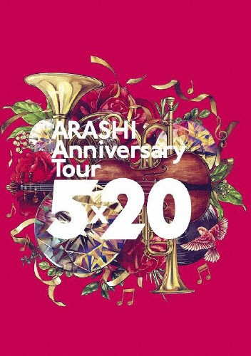 ARASHI Anniversary Tour 5×20(通常盤)【DVD】/...