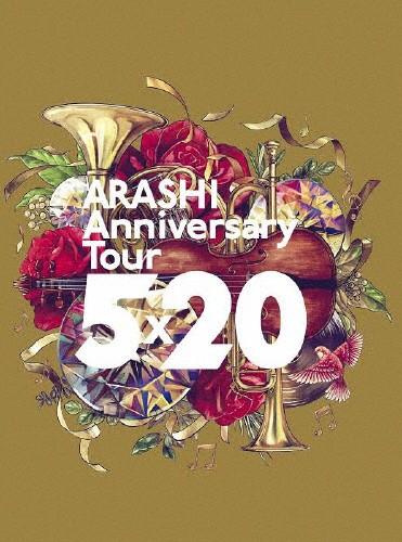 [枚数限定]ARASHI Anniversary Tour 5×20(通常盤...
