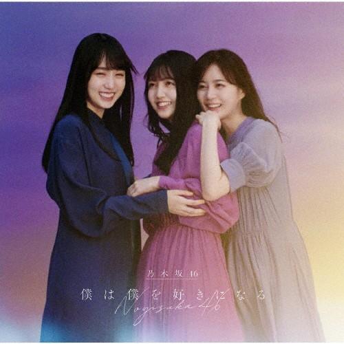 僕は僕を好きになる(TYPE-B)/乃木坂46[CD+Blu-ray...