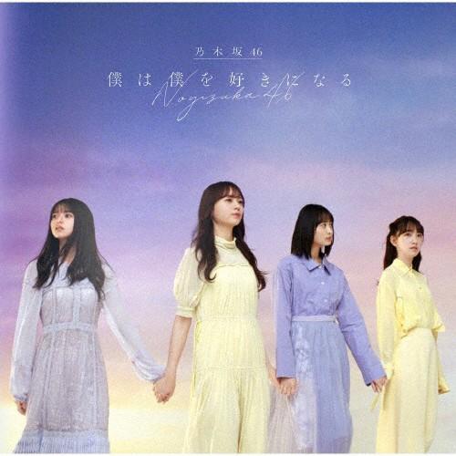 僕は僕を好きになる(TYPE-C)/乃木坂46[CD+Blu-ray...