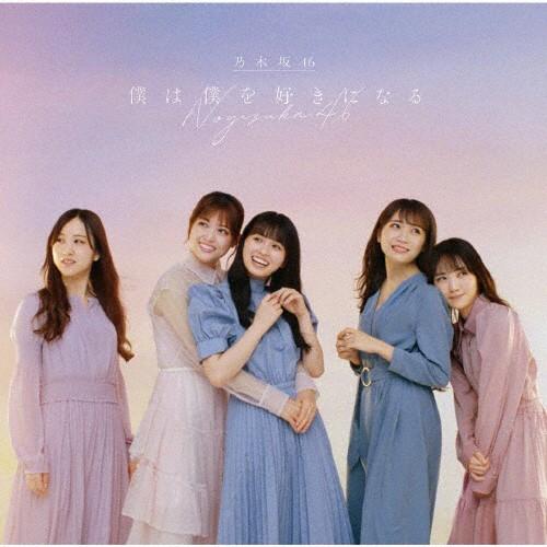 僕は僕を好きになる(TYPE-D)/乃木坂46[CD+Blu-ray...