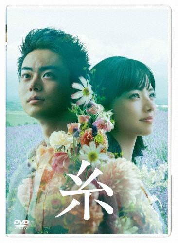 糸 DVD 通常版/菅田将暉,小松菜奈[DVD]【返品種別...